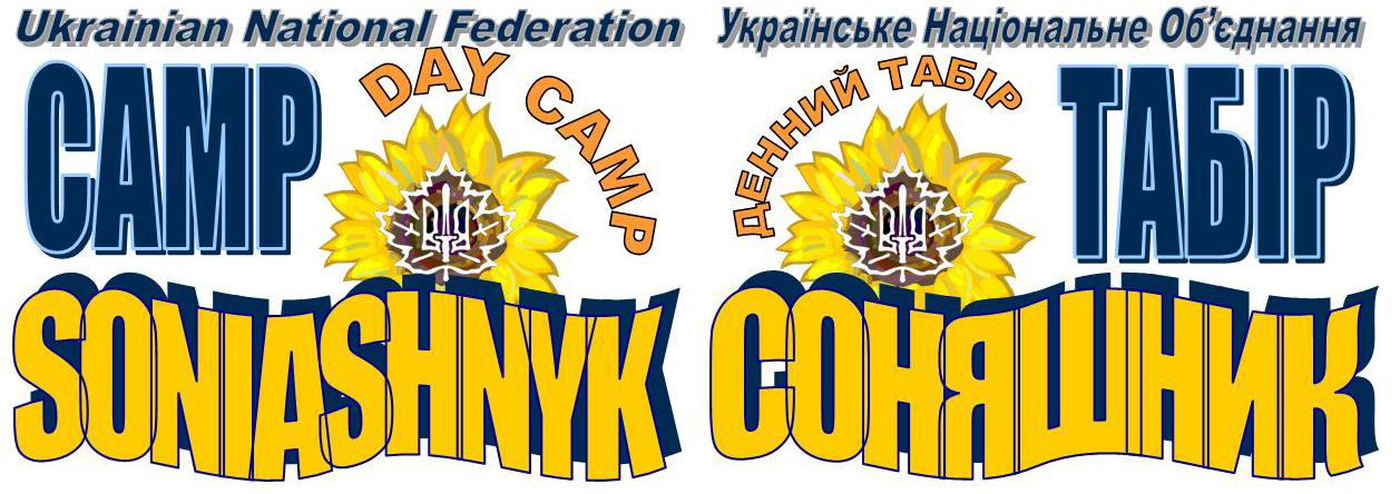 Soniashnyk Camp